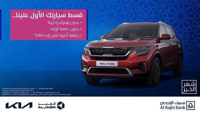 عروض مصرف الراجحي للسيارات : 21 أبريل 2021 الموافق 9 رمضان 1442