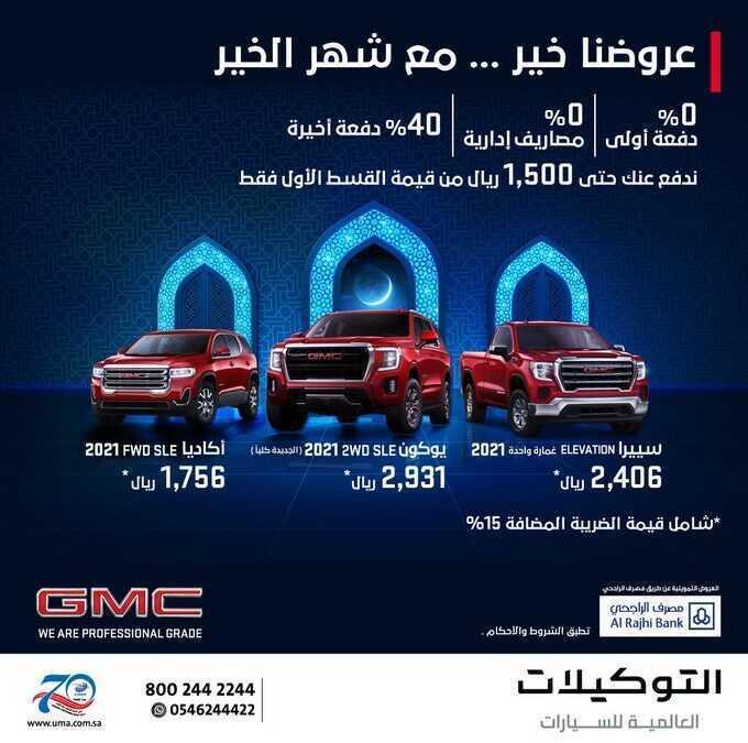 عروض شركة التوكيلات العالمية للسيارات : 22 أبريل 2021 الموافق 10 رمضان 1442