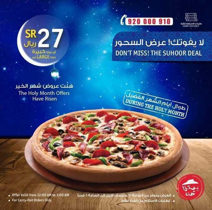 عروض مطعم بيتزاهت السعودية : 22 أبريل 2021 الموافق 10 رمضان 1442