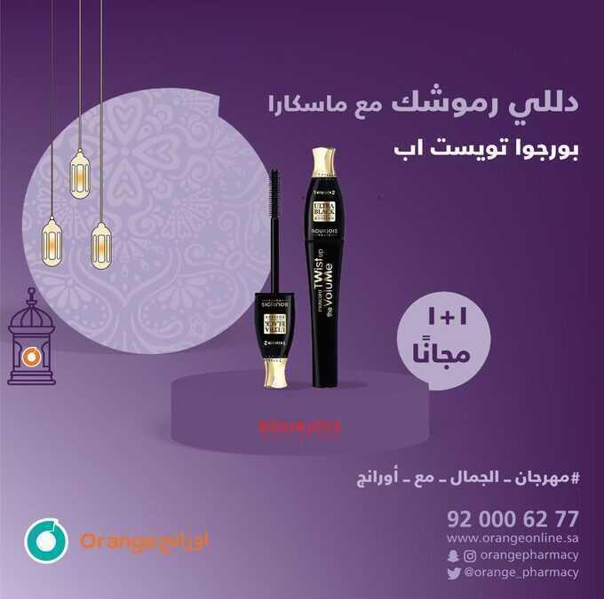 عروض صيدليات أورانج : 24 أبريل 2021 الموافق 12 رمضان 1442