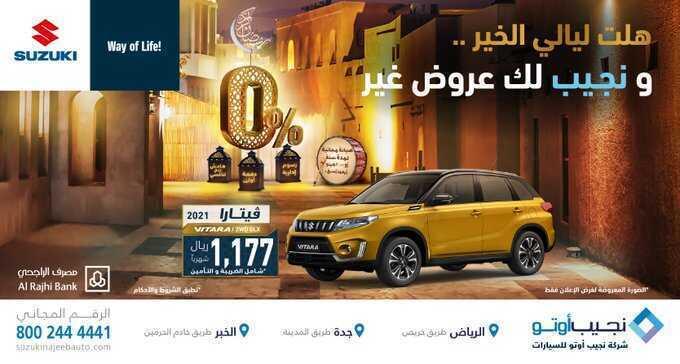 عروض شركة نجيب اوتو للسيارات : 24 أبريل 2021 الموافق 12 رمضان 1442