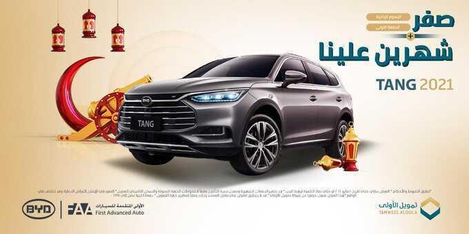 عروض شركة الاولى المتقدمة للسيارات : 25 أبريل 2021 الموافق 13 رمضان 1442