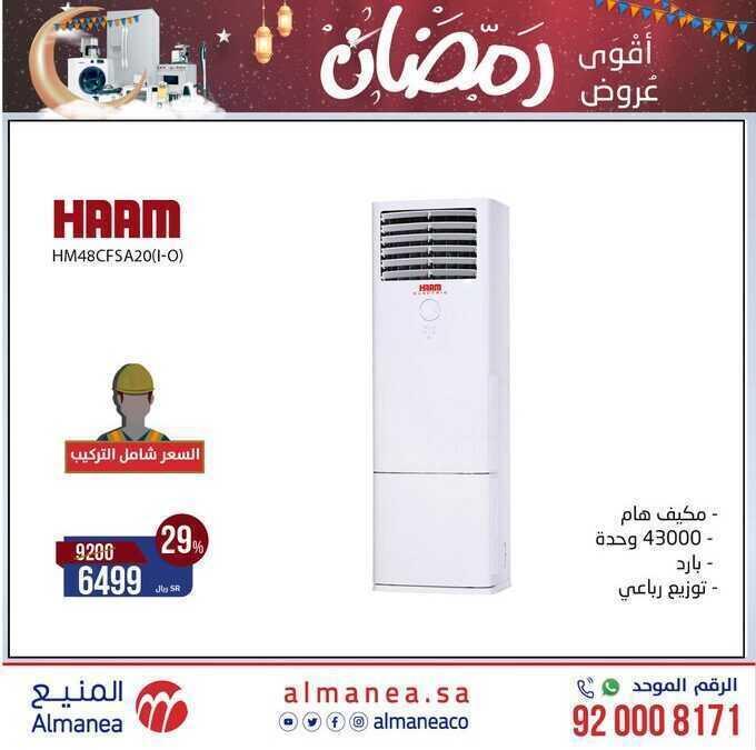 عروض شركة حمد المنيع للاجهزة المنزلية : 25 أبريل 2021 الموافق 13 رمضان 1442