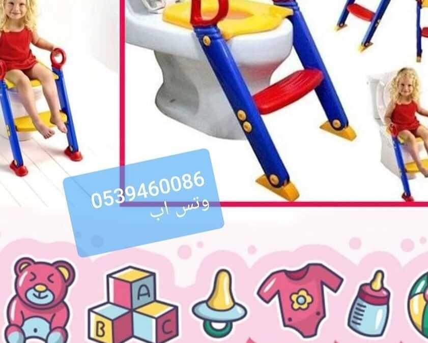 سلم حمام الطفل ميزاته واستخدامه: