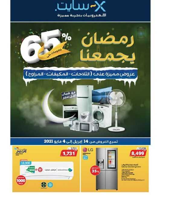 عروض اكسايت للأجهزة المنزلية 2 رمضان 1442 الموافق 14 ابريل 2021 رمضان يجمعنا