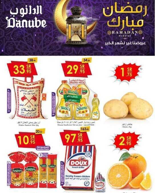 عروض الدانوب الدمام الاسبوعية 9 رمضان 1442 الموافق 21 ابريل 2021