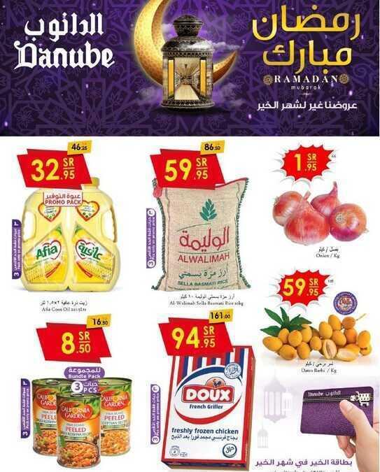 عروض الدانوب حائل الاسبوعية 2 رمضان 1442 الموافق 14 ابريل 2021