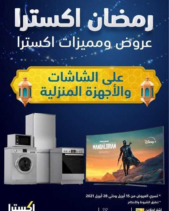 عروض اكسترا للأجهزة المنزلية 3 رمضان 1442 الموافق 15 ابريل 2021 رمضان اكسترا