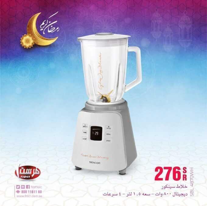 عروض شركة فرست للأجهزة الكهربائية : 17 أبريل 2021 الموافق 5 رمضان 1442