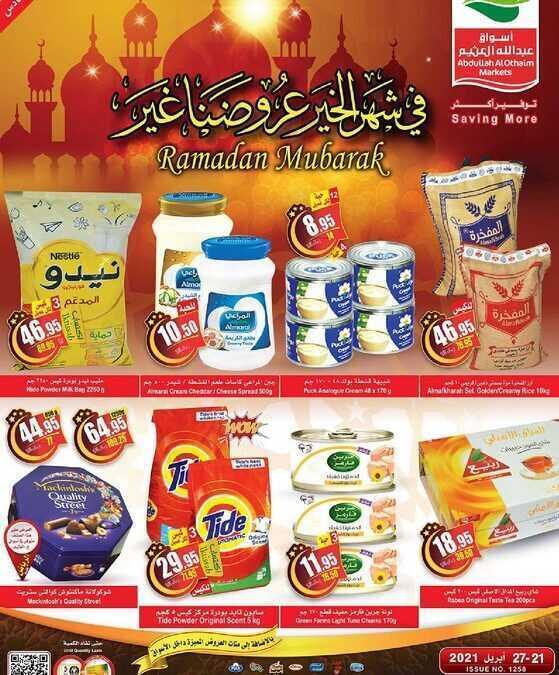 عروض العثيم العروض الاسبوعية 9 رمضان 1442 الموافق 21 ابريل 2021