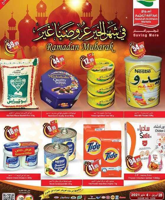 عروض العثيم العروض الاسبوعية 16 رمضان 1442 الموافق 28 ابريل 2021