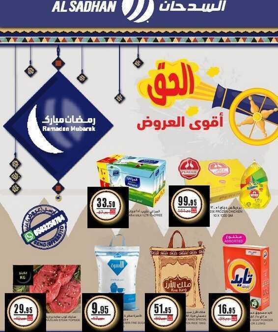 عروض السدحان العروض الاسبوعية 2 رمضان 1442 الموافق 14 ابريل 2021