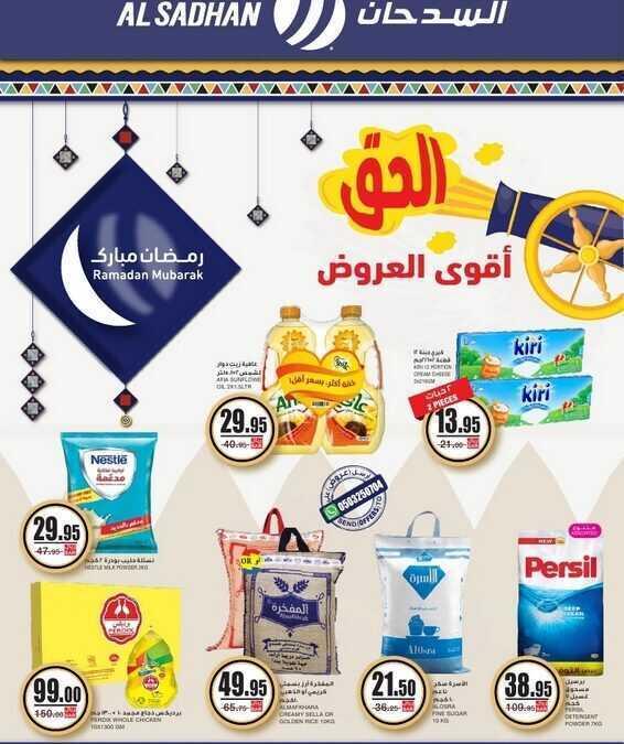 عروض السدحان العروض الاسبوعية 16 رمضان 1442 الموافق 28 ابريل 2021