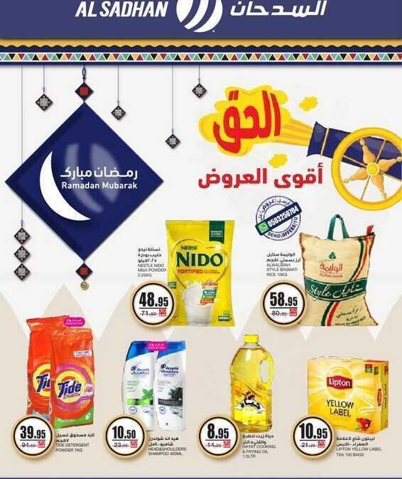 عروض السدحان العروض الاسبوعية 9 رمضان 1442 الموافق 21 ابريل 2021