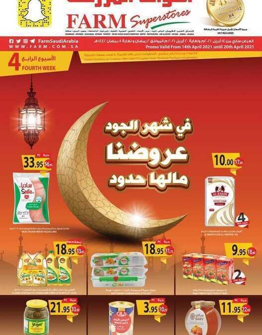 عروض المزرعة الشرقية و الرياض الاسبوعية 2 رمضان 1442 الموافق 14 ابريل 2021