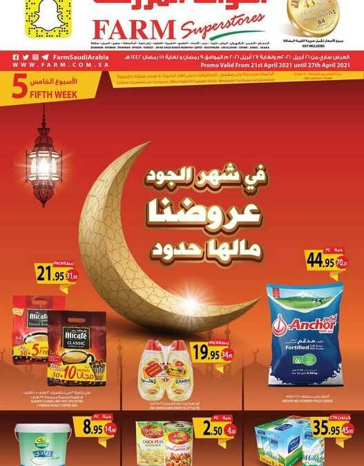 عروض المزرعة الشرقية و الرياض الاسبوعية 9 رمضان 1442 الموافق 21 ابريل 2021