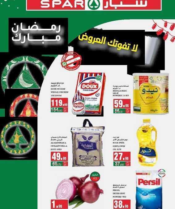 عروض سبار السعودية الاسبوعية 9 رمضان 1442 الموافق 21 ابريل 2021
