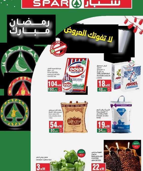 عروض سبار السعودية الاسبوعية 2 رمضان 1442 الموافق 14 ابريل 2021
