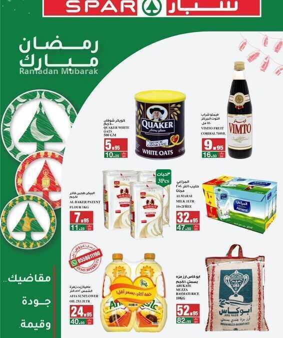 عروض سبار السعودية الاسبوعية 25 شعبان 1442 الموافق 7 ابريل 2021