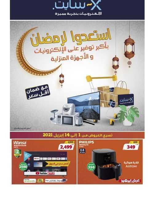 عروض اكسايت للأجهزة المنزلية 19 شعبان 1442 الموافق 1 ابريل 2021 عروض رمضان