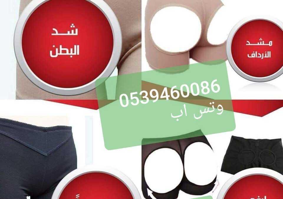 مشد رفع الأرداف النصفي ميزاته واستخدامه :