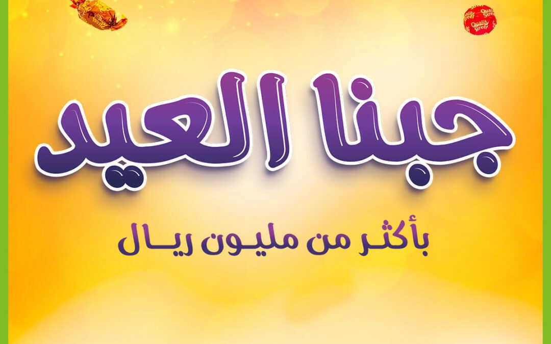 عروض بنده النشرة الاسبوعية 23 رمضان 1442 الموافق 5 مايو 2021