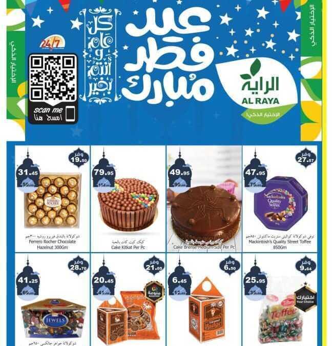 عروض اسواق الراية الاسبوعية 30 رمضان 1442 الموافق 12 مايو 2021