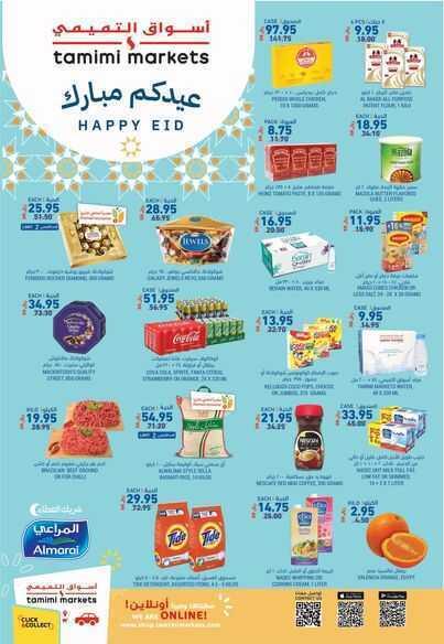 عروض التميمي الرياض و القصيم الاسبوعية 23 رمضان 1442 الموافق 5 مايو 2021