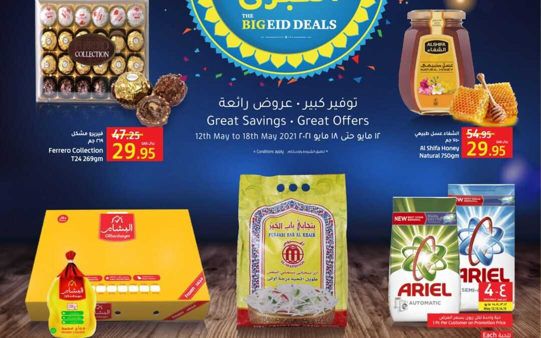 عروض لولو الرياض الاسبوعية 30 رمضان 1442 الموافق 12 مايو 2021