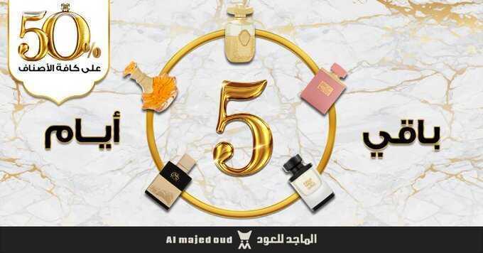 عروض شركة الماجد للعود : 8 مايو 2021 الموافق 26 رمضان 1442
