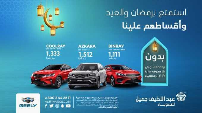عروض شركة عبد اللطيف جميل للتمويل : 9 مايو 2021 الموافق 27 رمضان 1442