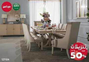 عروض شركة ميداس للمفروشات المنزلية : 10 مايو 2021 الموافق 28 رمضان 1442
