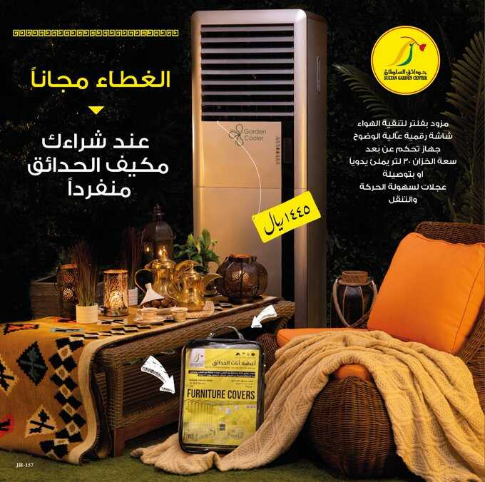 عروض حدائق السلطان : 9 مايو 2021 الموافق 27 رمضان 1442
