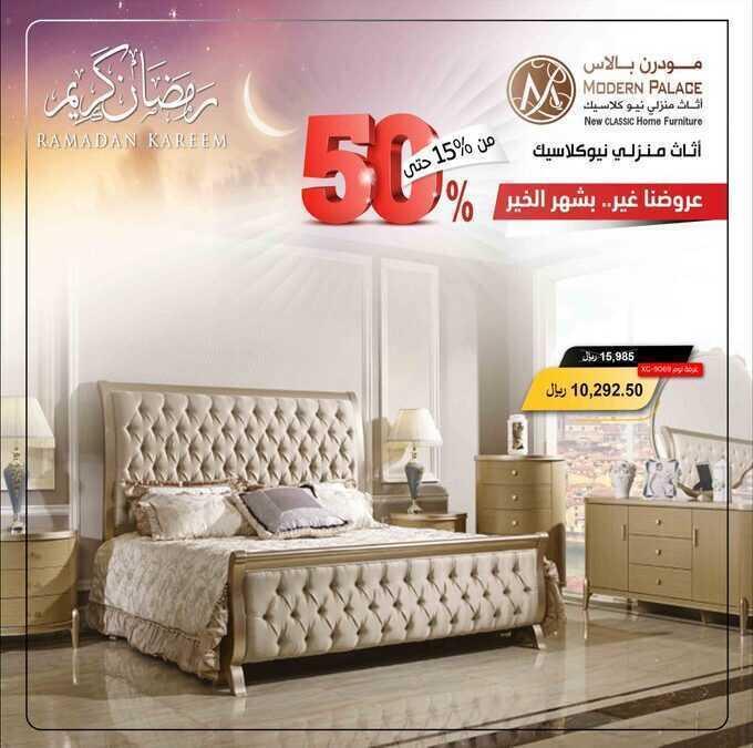 عروض شركة مودرن بالاس : 9 مايو 2021 الموافق 27 رمضان 1442