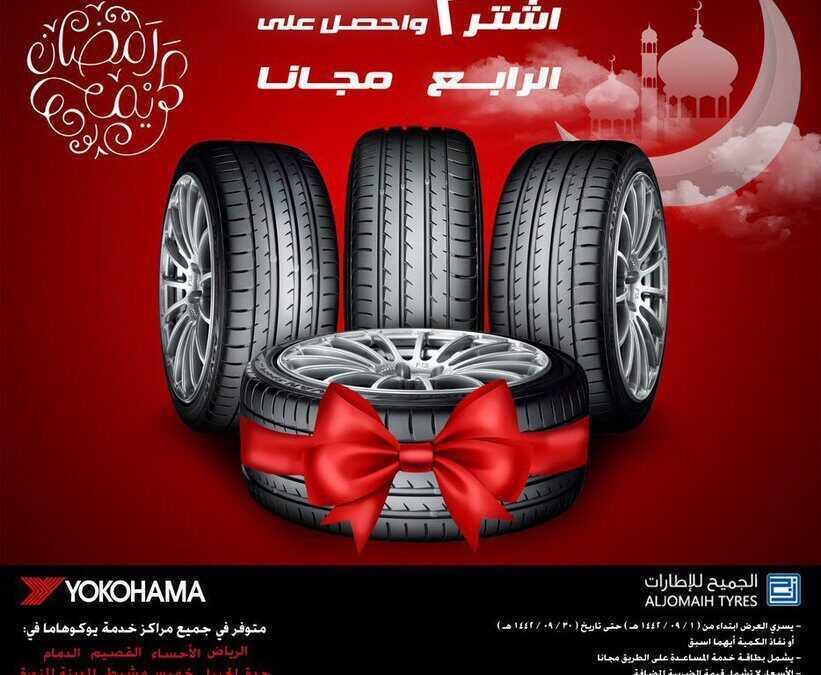 عروض شركة الجميع للإطارات : 1 مايو 2021 الموافق 19 رمضان 1442
