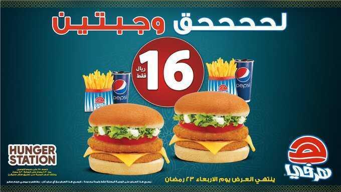 عروض مطعم هرفي : 3 مايو 2021 الموافق 21 رمضان 1442
