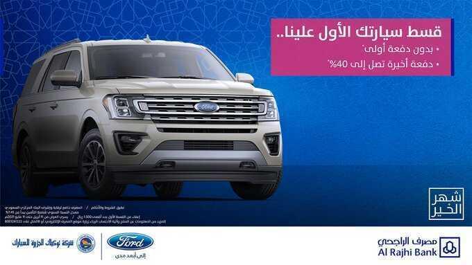 عروض مصرف الراجحي للسيارات : 3 مايو 2021 الموافق 21 رمضان 1442