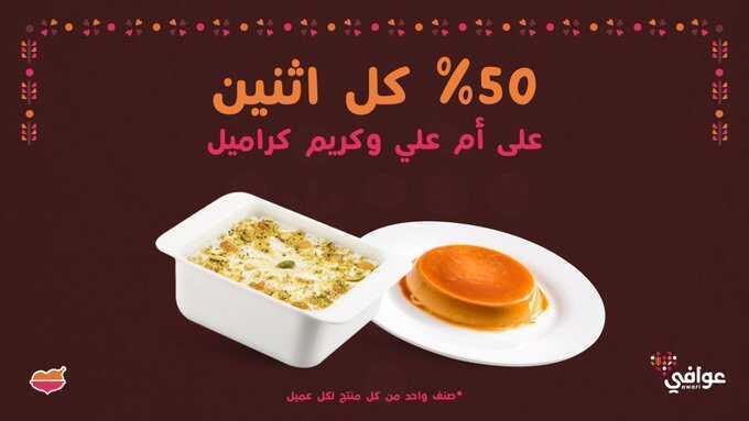 عروض ماكولات الرومانسية : 3 مايو 2021 الموافق 21 رمضان 1442