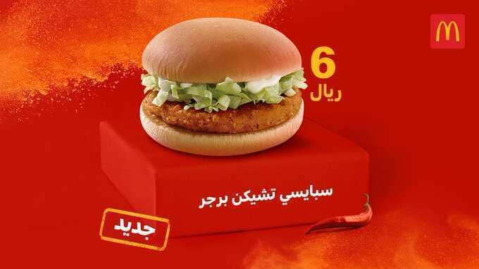 عروض مطعم ماكدونالدز السعودية : 6 مايو 2021 الموافق 24 رمضان 1442