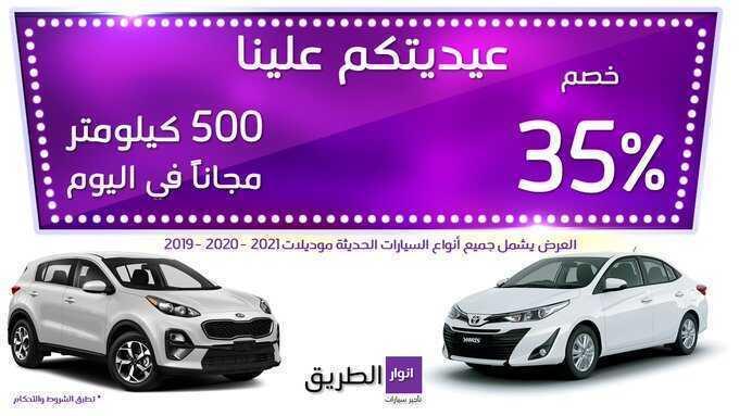 عروض شركة انوار الطريق لتأجير السيارات : 6 مايو 2021 الموافق 24 رمضان 1442