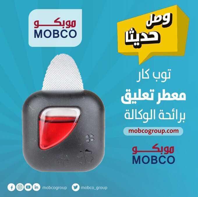 عروض شركة موبكو : 8 مايو 2021 الموافق 26 رمضان 1442