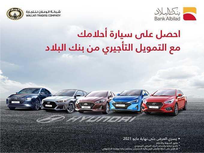 عروض بنك البلاد للسيارات : 20 مايو 2021 الموافق 8 شوال 1442