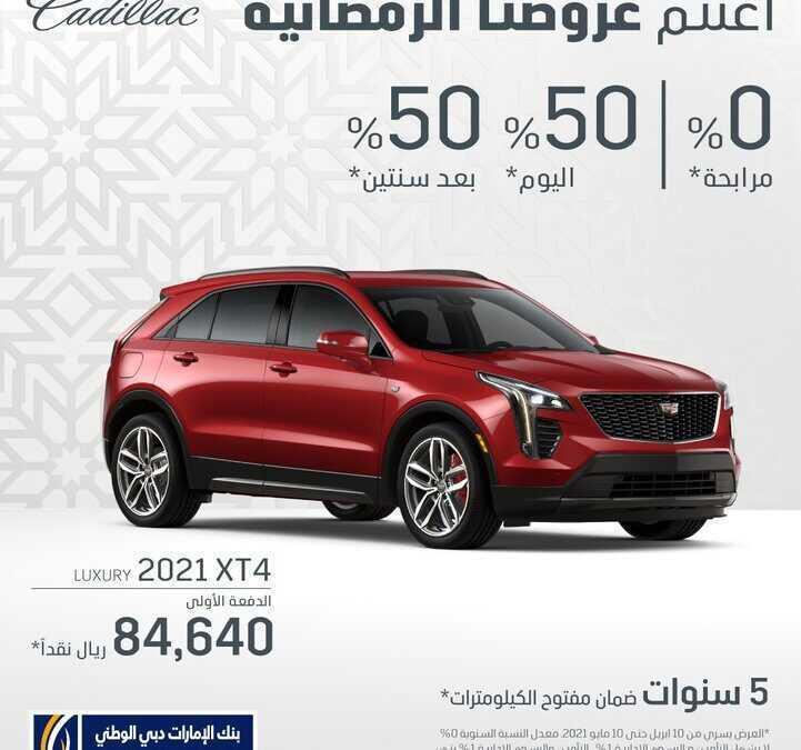 عروض شركة الجميع للسيارات : 10 مايو 2021 الموافق 28 رمضان 1442
