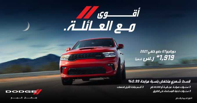 عروض شركة المتحدة للسيارات : 11 مايو 2021 الموافق 29 رمضان 1442