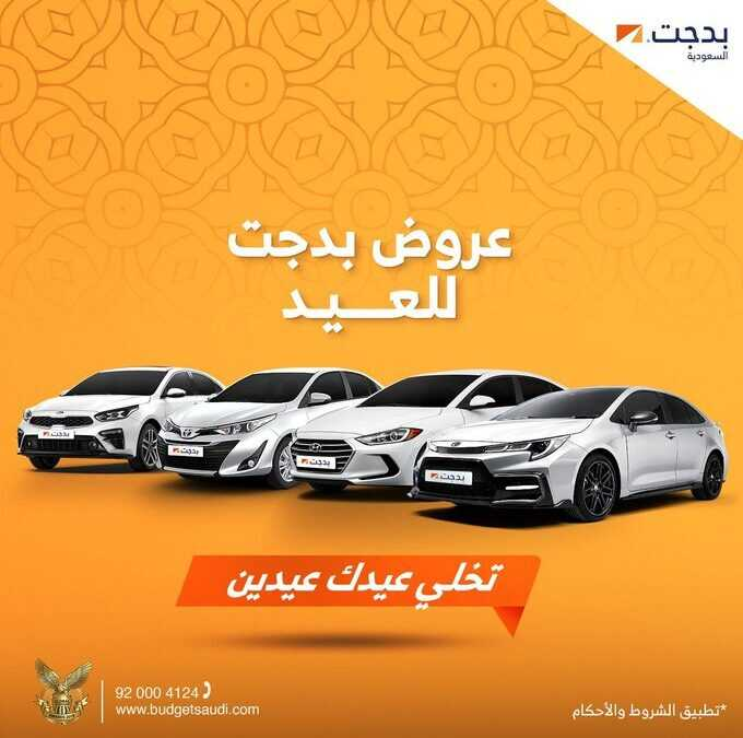 عروض شركة بدجت السعودية : 16 مايو 2021 الموافق 4 شوال 1442