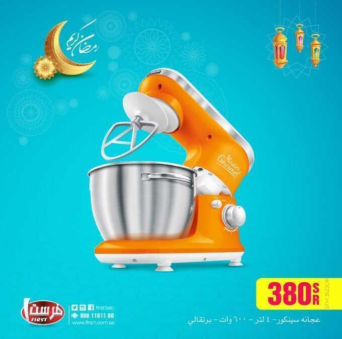 عروض شركة فرست للأجهزة الكهربائية : 6 مايو 2021 الموافق 24 رمضان 1442