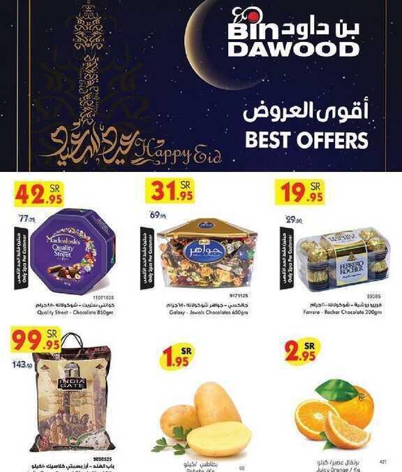عروض بن داود خميس مشيط الاسبوعية 23 رمضان 1442 الموافق 5 مايو 2021