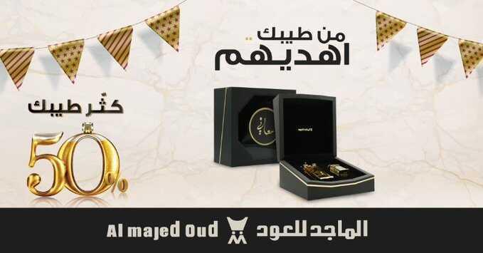 عروض شركة الماجد للعود : 10 مايو 2021 الموافق 28 رمضان 1442
