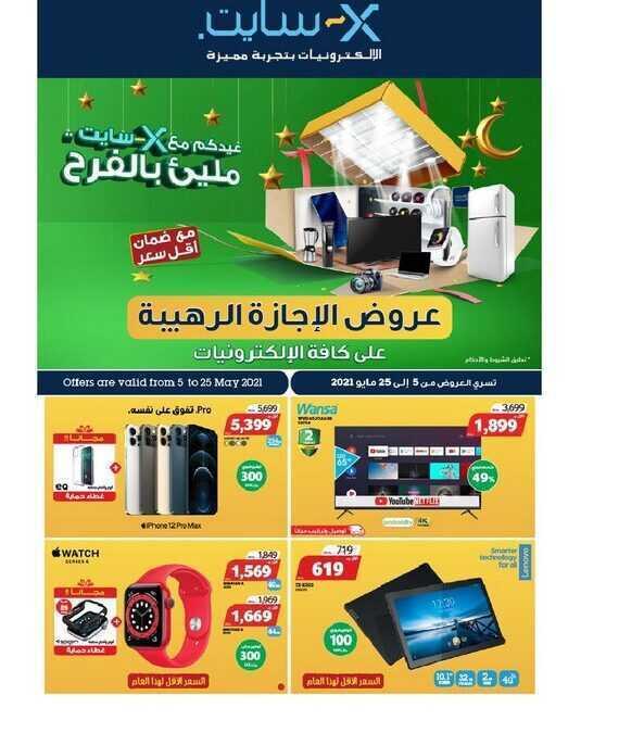 عروض اكسايت للأجهزة المنزلية 23 رمضان 1442 الموافق 5 مايو 2021