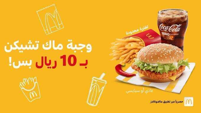 عروض مطعم ماكدونالدز السعودية : 3 يونيو 2021 الموافق 22 شوال 1442